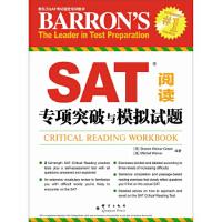 【二手旧书8成新】SAT考试指定培训教材:SAT阅读专项突破与模拟试题 [美] Sharon Weiner Green
