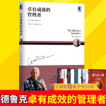 卓有成效的管理者(珍藏版)德鲁克管理丛书 提升效率执行力 企业经营管理 战略管理 企业管理书籍 畅销书