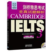 剑桥雅思考试全真试题解析(3)(含2CD光盘)――雅思考生考前必练的雅思真题