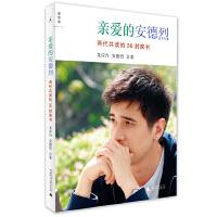 """亲爱的安德烈:龙应台""""人生三书""""之二(插图新版)"""