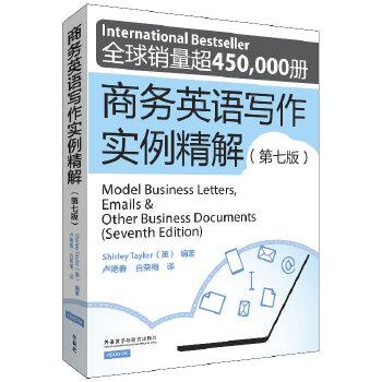 商务英语写作实例精解(第七版) ——International Bestseller,全球销量超450,000册