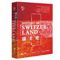 华文全球史039・瑞士史