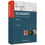 肾活检病理学(第5版)