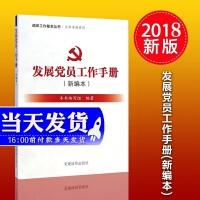 正版 发展党员工作手册(新编本) 党建读物出版社 组织工作基本丛书 2018年7月新印刷