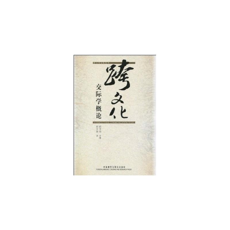 跨文化交际学概论.胡文仲-布克正版