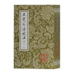 王梵志诗校注(增订本)(平)(中国古典文学丛书)