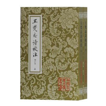 王梵志诗校注(增订本)(平)(中国古典文学丛书) 上海古籍出版