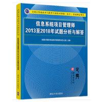 信息系�y�目管理��2013至2018年��}分析�c解答