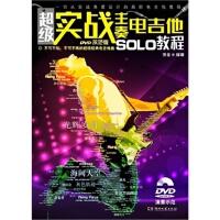【TH】超级实战主奏电吉他SOLO教程(DVD示范版) 李全 湖南文艺出版社 9787540459963