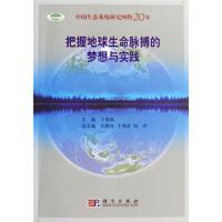 【二手书8成新】把握地球生命脉搏的梦想与实践 于贵瑞 9787030244512
