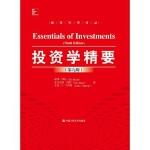 投资学精要(第九版)(经济科学译丛)