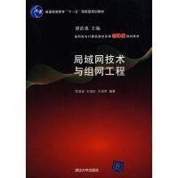 局域网技术与组网工程(高职高专计算机教学改革新体系规划教材)