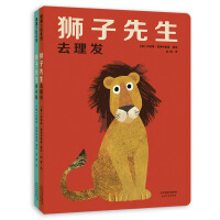 狮子先生换装游戏套装(卡纸2册)