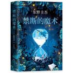 东野圭吾:禁断的魔术(《嫌疑人X的献身》系列全新长篇小说,李现推荐)