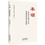本领:新时代中国共产党治国理政能力建设