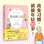 美女的习惯(日本超模名校校长教你改变一些小习惯就能年轻10岁!)