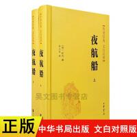 现货】夜航船张岱 中华书局 文白对照 中国文化常识书