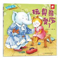 大声说不:玩具熊受伤了 张冬梅 等,赵静 等 绘 9787549368792