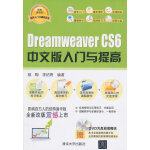 Dreamweaver CS 6中文版入门与提高(配光盘)(软件入门与提高丛书)