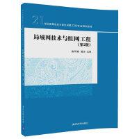局域网技术与组网工程(第2版)