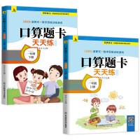 口算题卡天天练(一年级上下册)同步练习 10000道算式+数学思维训练游戏