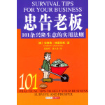 忠告老板--101条兴隆生意的实用法则