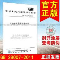 GB 28007-2011儿童家具通用技术条件