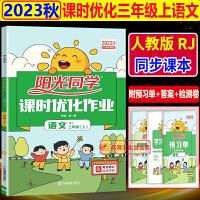 阳光同学课时优化作业三年级上册语文人教版2019秋