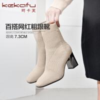 19珂卡芙冬季新款【织物】时尚前卫粗跟袜靴时装靴百搭女靴