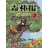 森林报-夏(美绘版)