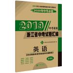 中考利剑 浙江省中考试卷汇编 英语-(2019版)