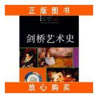 剑桥艺术史(2)【旧书珍藏品】