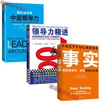 管理学套装3册 事实(樊登读书创始人樊登博士倾力推荐)+领导力精进:成就极致领导力的21个管理细节(改善这21个带团队