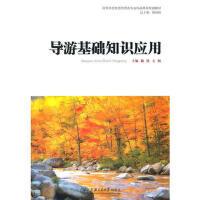 【二手旧书8成新】《导游基础知识应用》 魏凯,方颖 9787313071217