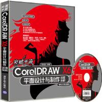 【二手书9成新】 突破平面CorelDRAW X6平面设计与制作深度剖析(配光盘)(平面设计与制作) 邵保国著 清华大