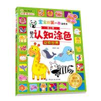 宝宝的第一本涂色书第2季幼儿认知涂色畅销升级版动物世界