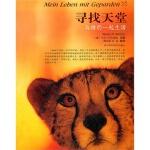 【TH】寻找天堂与猎豹一起生活 (德)巴尔福斯,顾玲丽 江苏科学技术出版社 9787534592201