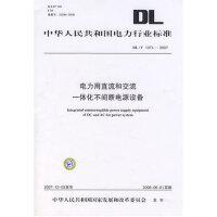DL/T 1074-2007电力用直流和交流一体化不间断电源设备