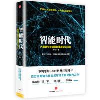 【二手书9成新】 智能时代:大数据与智能革命重新定义未来 吴军 中信出版社 9787508663814