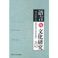 语言与文化研究(第六辑)