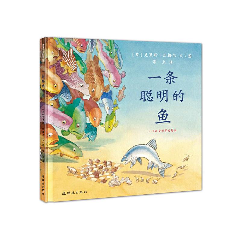 """一条聪明的鱼 荣获2010年英国图书信托基金会*绘本奖;入选2014年中国童书榜""""中国好童书100佳""""并获得年度*童书。幽默的童话,演绎生物的进化;斑斓的色彩,向孩子展示梦想的力量,梦想还是要有的,万一实现了呢"""