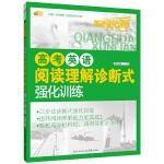 高考英语阅读理解诊断式强化训练 英语强化训练 芒果英语