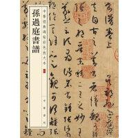 孙过庭书谱-中华经典碑帖彩色放大本