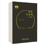 民法小全书(第二版)