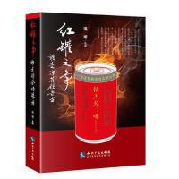 【二手书8成新】红罐之争--谁是凉茶 温旭 9787513039543