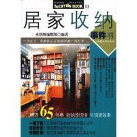 【二手旧书8成新】居家收纳事件书 麦浩斯编辑部著 9787810364928