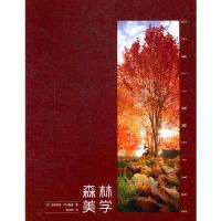 【二手旧书8成新】森林美学 (日)新岛善直,村山酿造,高文琛 9787511105523