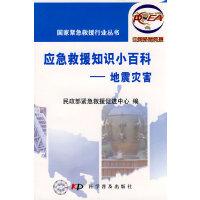 国家紧急救援行业系列图书--地震灾害