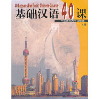 基础汉语40课(上册)(含盘)