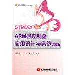 STM32F 32位ARM微控制器应用设计与实践(第2版)